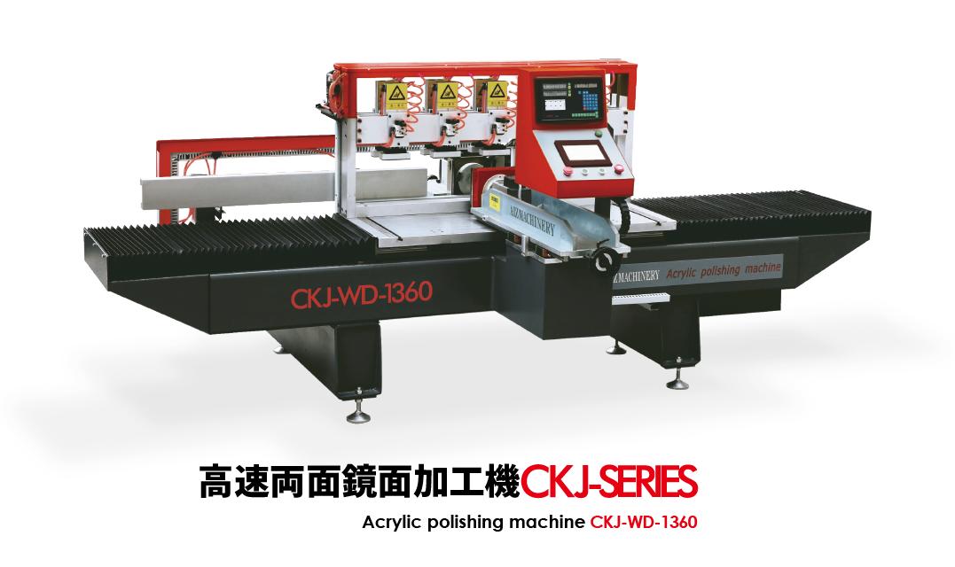 高速両面鏡面加工機機CKJ-WD-1360