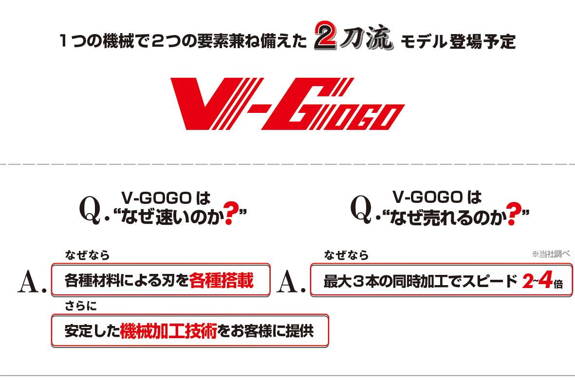 v-gogo-p1